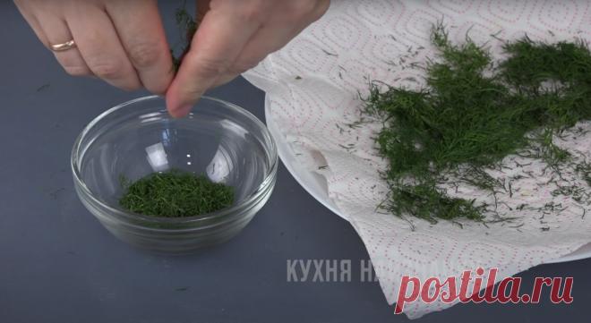 Быстрый способ заготовки укропа на зиму: 5-6 минут и готово (укроп остается ароматный и зелененький)   Кухня наизнанку   Яндекс Дзен