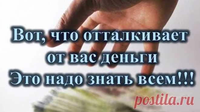 Вот, что отталкивает от вас деньги/ Это надо знать всем!!!