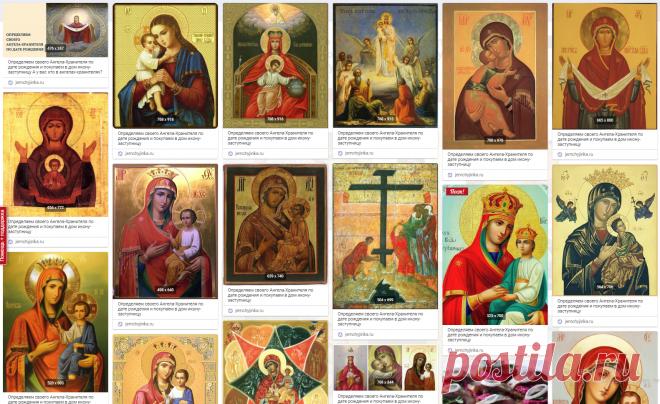 иконы по дате рождения человека фото эти стадии