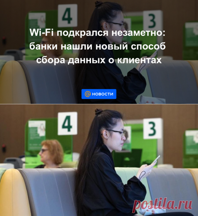 Wi-Fi подкрался незаметно: банки нашли новый способ сбора данных о клиентах -НЕЛЬЗЯ ПОЛЬЗОВАТЬСЯ ИНТЕРНЕТОМ В БАНКЕ ЧЕРЕЗ МОБ.ТЕЛЕФОН-Новости Mail.ru