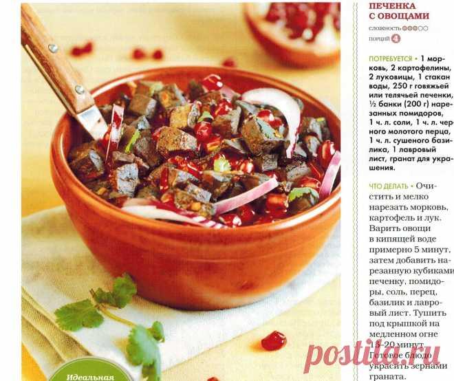Рецепты блюд лечебной диеты