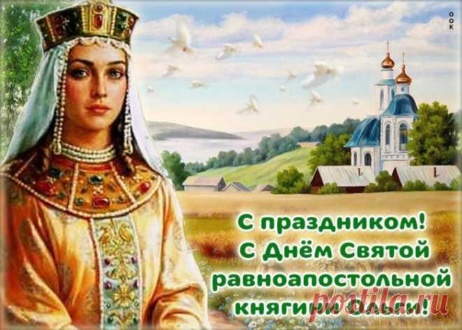 Картинки с Днем Святой Равноапостольской Княгини Ольги   ТОП Картинки