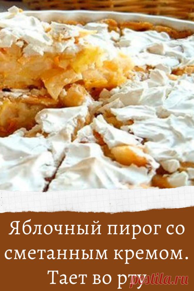 Яблочный пирог со сметанным кремом. тает во рту