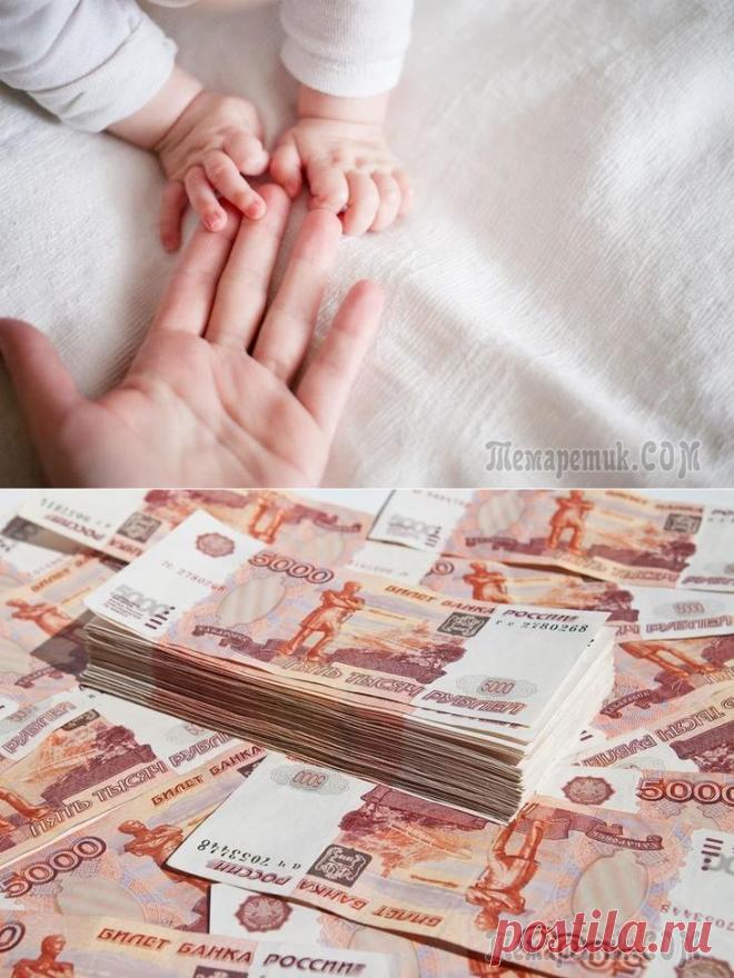 Выплата 33 000 нуждающимся семьям на каждого ребенка в 2020 году – как получить?