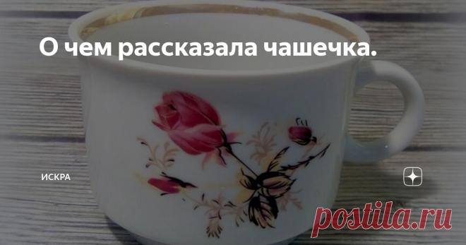 О чем рассказала чашечка. Есть у меня одна чайная чашечка примерно 90-х годов, я думаю. На ней красивая розочка-деколь и клеймо - Ящерка в короне. Милая такая чашечка, и нечастое клеймо-ящерка советского периода. Без позолоты. Обводка люстром.