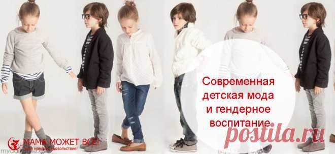 Современная детская мода и гендерное воспитание Многие ли из родителей задумывались, как связаны между собой современная детская мода и гендерное воспитание? Кто-то скажет, мол, чего тут задумываться – одевай девочку в юбки и платья, а мальчиков в штанишки – вот и все воспитание. Но это мы так думаем, что все просто и прозрачно, а как же все происходит на самом деле […]