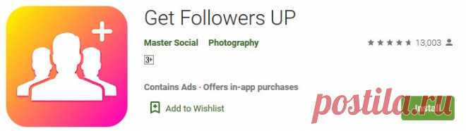 15 Best Free Instagram Followers App: Safe for Android & iOS