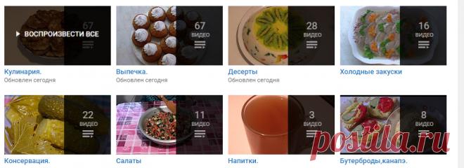 Vypechka I Kulinariya Prostye Vkusnye Recepty Youtube Video