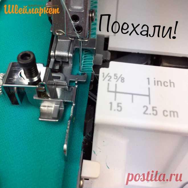 Лапка для оверлока. Как пользоваться? | Блог магазина Швеймаркет | Яндекс Дзен
