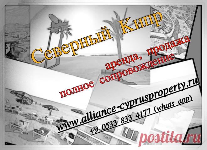 Севкрный Кипр - Alliance-Estate Продажа жилья, аренда, сопровождение