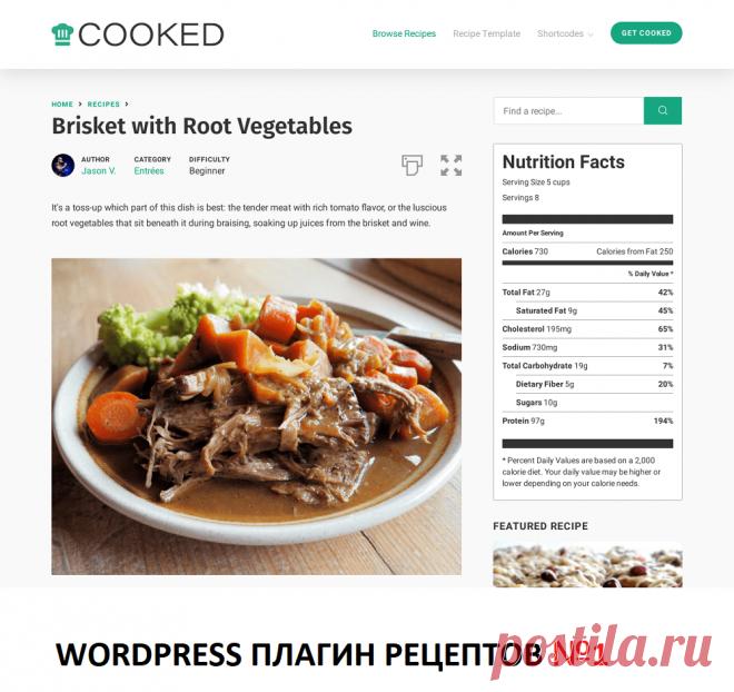 Cooked - Плагин рецептов на Русском языке Cooked - лучший способ создавать и отображать рецепты с помощью WordPress. Используя конструктор рецептов перетаскивания, вы можете создавать свои рецепты быстро и без ограничений.
