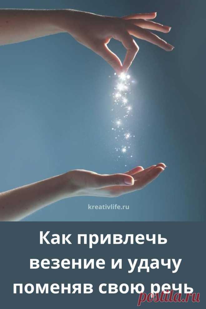 10 «волшебных» слов притягивающих удачу
