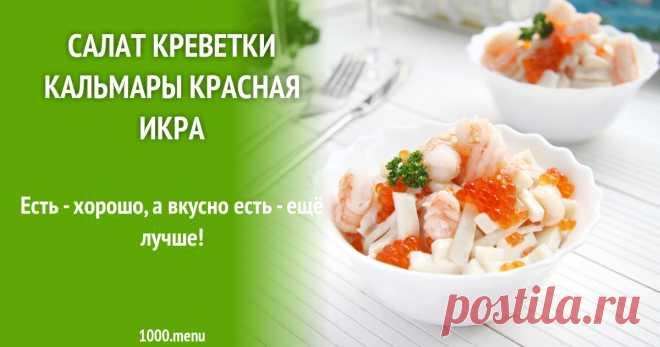 Салат креветки кальмары красная икра рецепт с фото пошагово Как приготовить салат креветки кальмары красная икра: поиск по ингредиентам, советы, отзывы, пошаговые фото, подсчет калорий, изменение порций, похожие рецепты