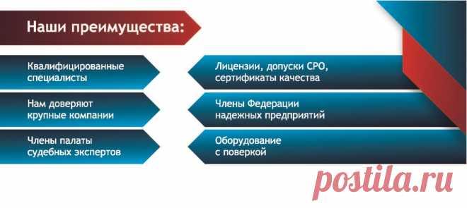 Специалисты компании ИнвестЭкспертСтрой профессионально занимаются предоставлением полного спектра услуг в сфере строительной экспертизы. И абсолютно не имеет никакого значения какому объекту требуется анализ: квартира или огромный торгово-развлекательный центр, или же вовсе завод.  inexstroy.ru м Молодежное, ул. Горбунова, дом 2, стр. 3, офис A619 +7 (495) 182-18-71