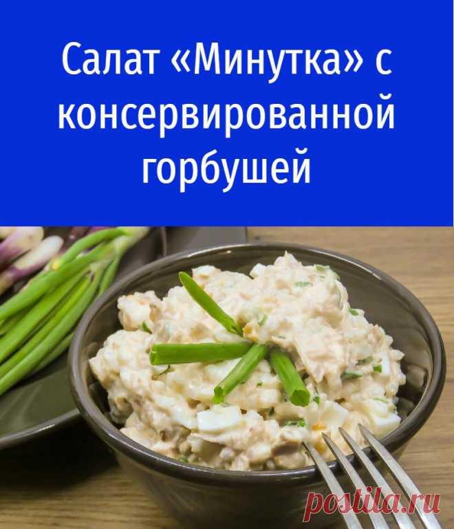 Салат «Минутка» с консервированной горбушей