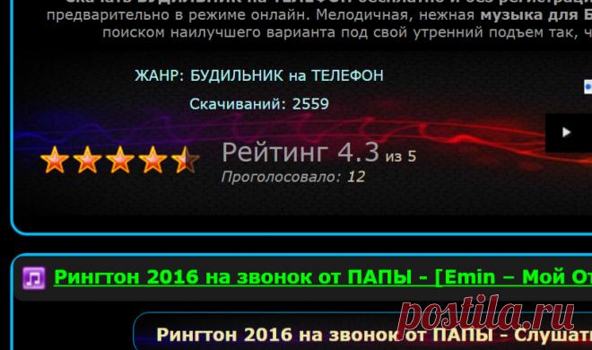 Страница 14 русские рингтоны 2016 скачать на звонок телефона и.