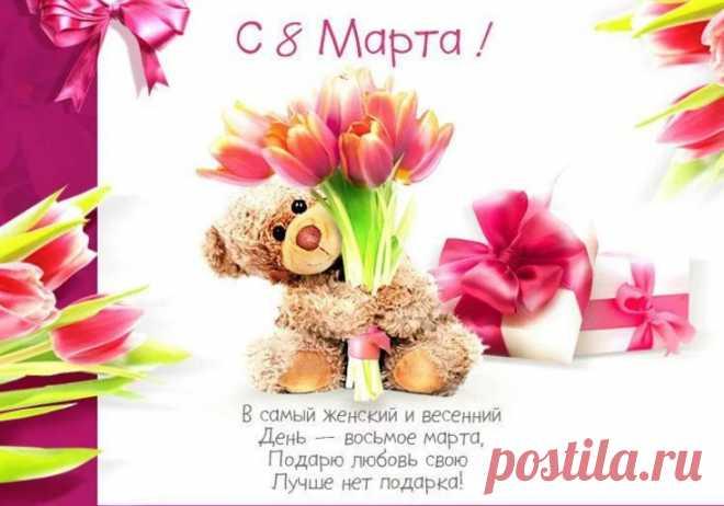 Стихи на 8 марта для детей - короткие и красивые детские стишки мамам в детском саду и школе