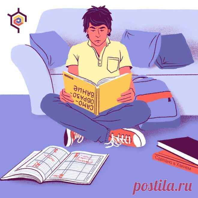 Простой способ запоминания информации без зубрёжки, о котором не рассказывают в школе | Хакнем Школа | Яндекс Дзен