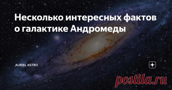 Несколько интересных фактов о галактике Андромеды Величественная галактика Андромеда видна с Земли даже невооружённым глазом, из-за чего астрономы-новички свои наблюдения далёких объектов начинают именно с неё. И про неё нам, конечно же, есть, что рассказать! Факт № 1: найти её проще, чем другие галактики … И не только по тому, что она ближайшая: прекрасный ориентир – созвездие Андромеды, сложенное из довольно ярких звёзд. Ищем одноимённое созвездие, запоминаем, где находи...