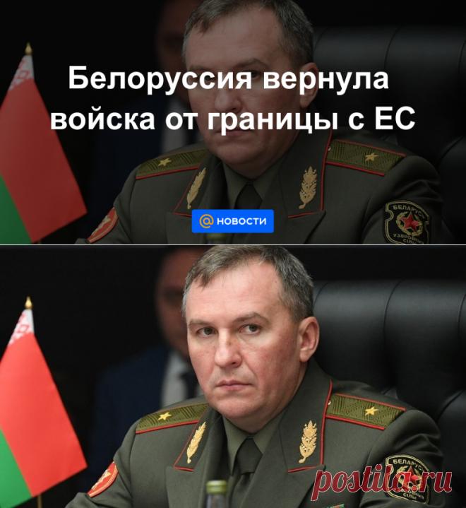 12.09.20-Белоруссия вернула войска от границы с ЕС - Новости Mail.ru