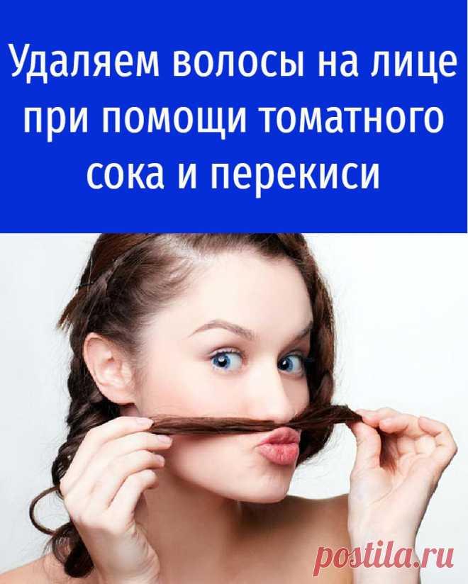 Удаляем волосы на лице при помощи томатного сока и перекиси