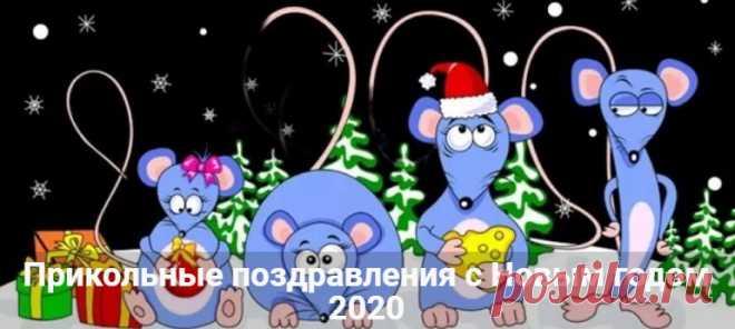 Прикольные поздравления с Новым годом 2020: короткие в стихах Прикольные поздравления с Новым годом 2020. Короткие в стихах и своими словами. Смешные и с юмором пожелания женщине или мужчине, маме, папе или сестре.
