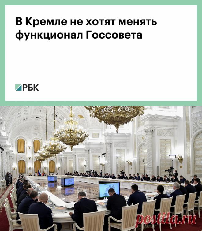 В Кремле не хотят менять функционал Госсовета :: Политика :: РБК