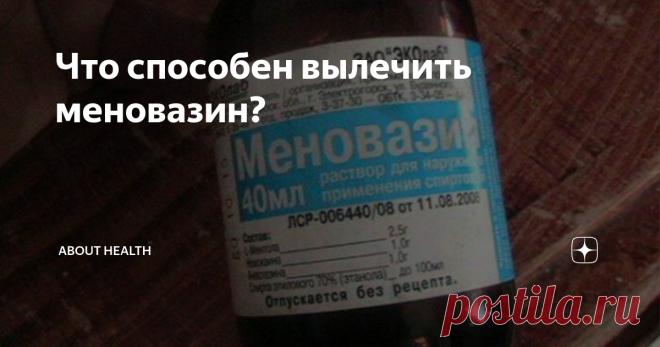 Что способен вылечить меновазин? Меновазин можно встретить в любой аптеке, и покупка этого лекарственного средства не ударит вам сильно по кошельку.большим плюсом является его широкое применение в медицине. Что же лечит меновазин? -