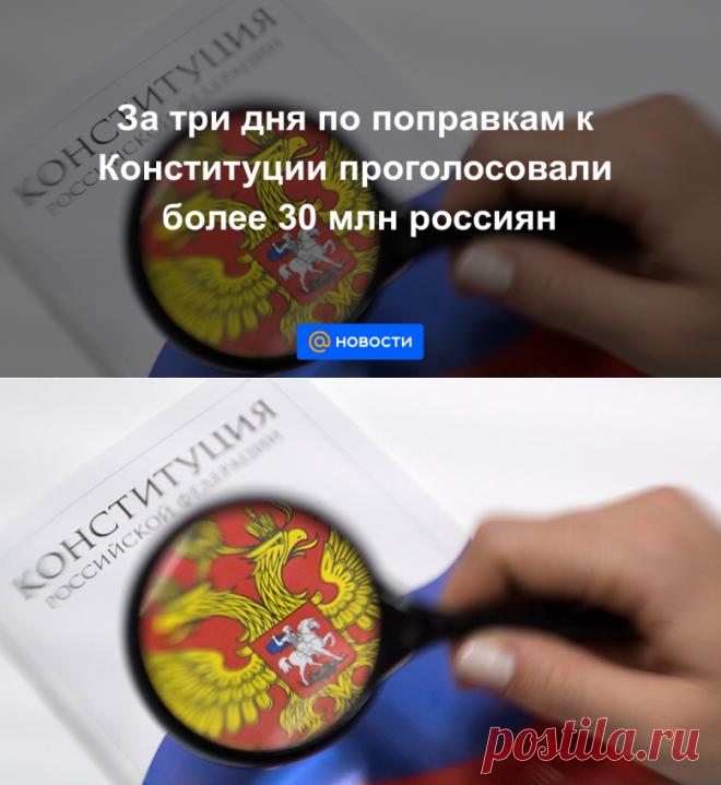 За три дня по поправкам к Конституции проголосовали более 30 млн россиян - Новости Mail.ru