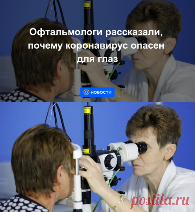 Офтальмологи рассказали, почему коронавирус опасен для глаз - Новости Mail.ru