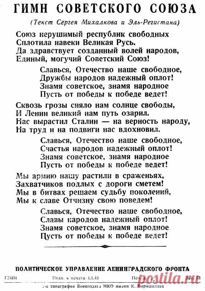 Гимны РФ и СССР: