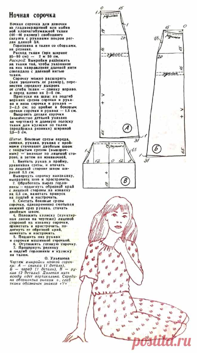 Ночная сорочка 44-46 размер
