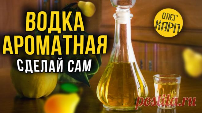 Ароматная водка. Проверенный рецепт. | Олег Карп | Яндекс Дзен