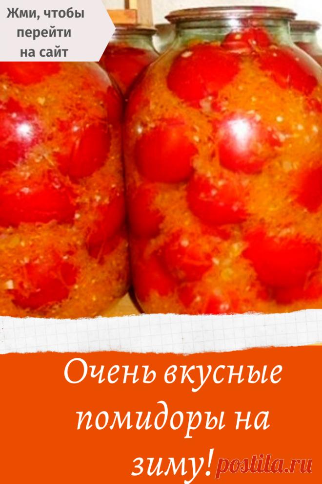 Эти очень вкусные помидоры на зиму заготавливаю уже года 4 наверное, и хочу поблагодарить Надежду Марар за этот рецепт. Как-то вычитала я его в журнале, теперь люблю больше всего!