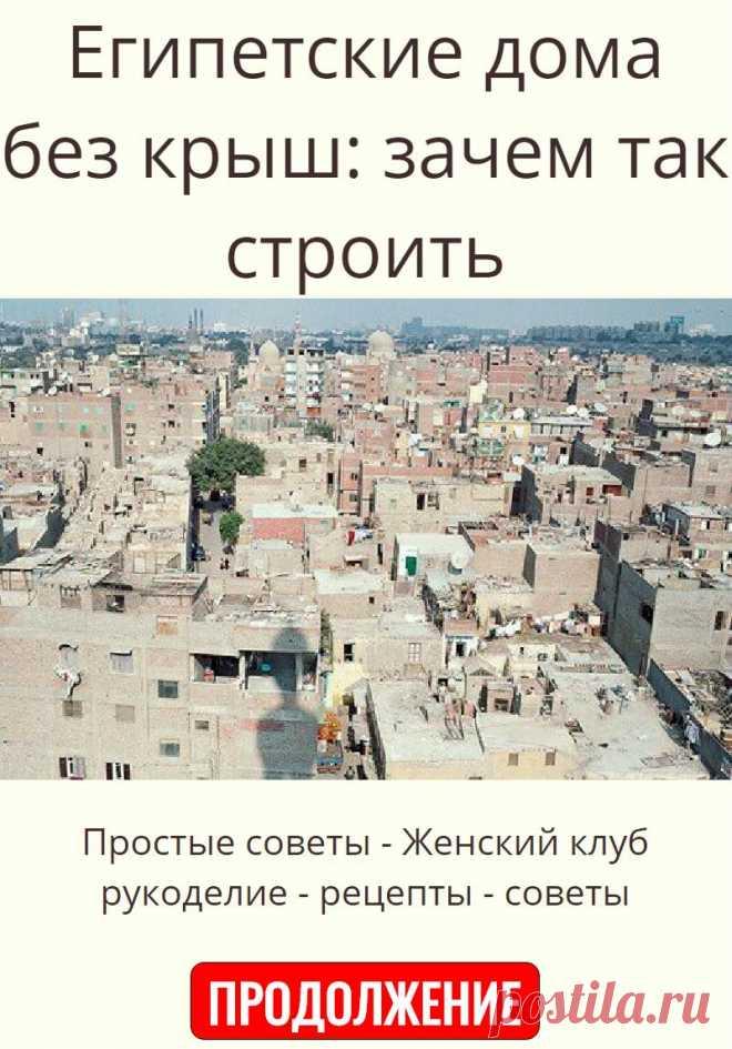 Египетские дома без крыш: зачем так строить