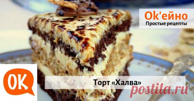 Рецепт с польского сайта – очень вкусный торт «Халва», покорил всю мою семью с первого кусочка - Ok'ейно.plus