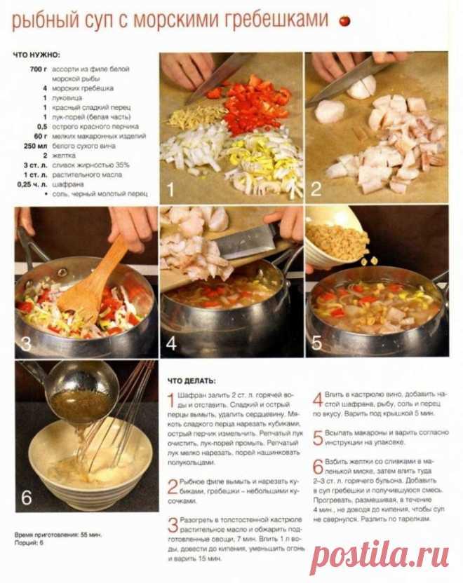 Рыбный суп с морскими гребешками