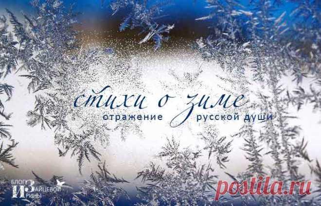 Красивые стихи про зиму русских и современных поэтов | Блог Ирины Зайцевой