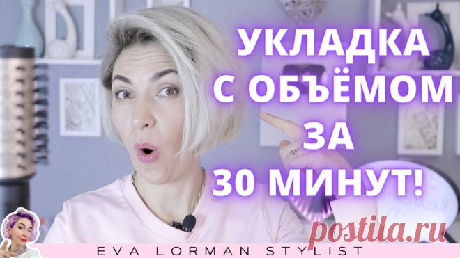 Укладка волос с объёмом за 30 минут в домашних условиях | Eva Lorman Beauty | Яндекс Дзен