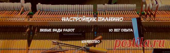 Нужен настройщик пианино? Настройка пианино в Москве.