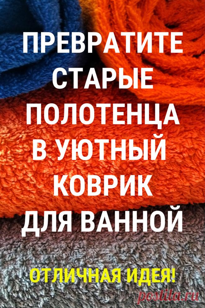 Не выбрасывайте старые полотенца - сделайте уютный коврик в ванную комнату #коврик #полотенца #ванная