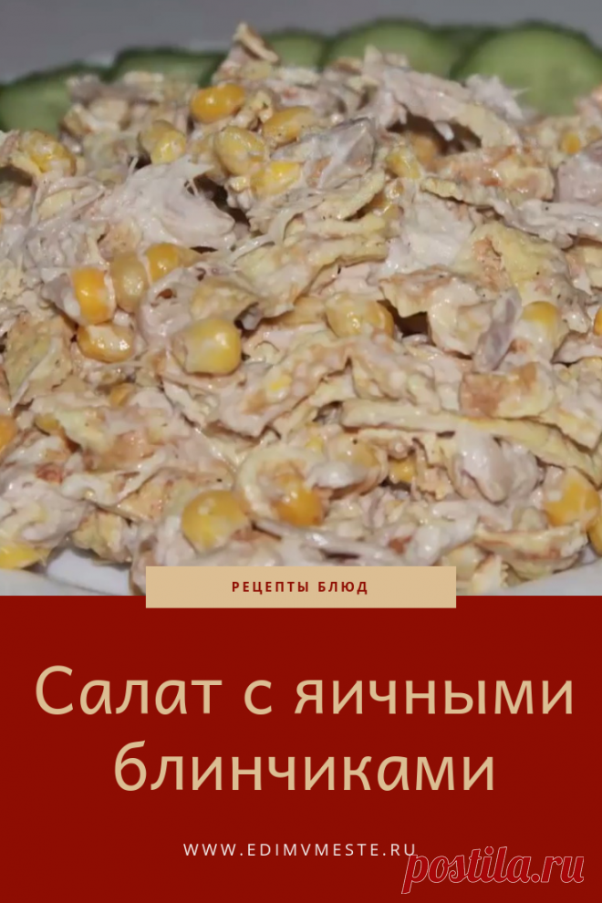 La ensalada con yaichnymi por los crepes