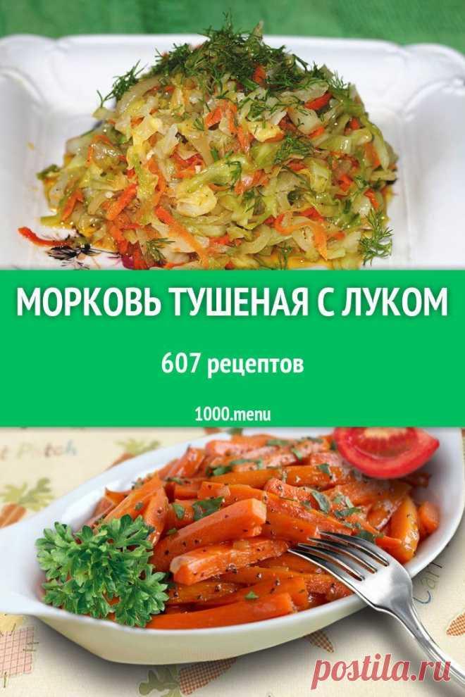 Тушеная с луком морковь - отличный гарнир к мясным, рыбным блюдам, вкусная начинка для пирогов и неплохой перекус для быстрого ужина. Она готовится супербыстро в кастрюле, на сковороде, в мультиварке. #рецепты #еда #кулинария #вкусняшки