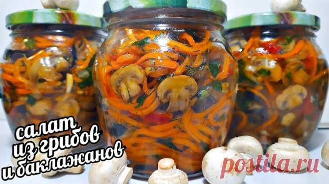 Салат из грибов с баклажанами по-корейски на зиму - Меню Дня - menyudnya.ru