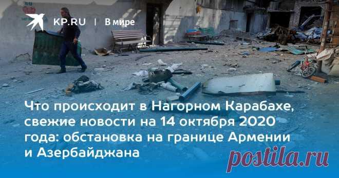 Что происходит в Нагорном Карабахе, свежие новости на 14 октября 2020 года: обстановка на границе Армении и Азербайджана
