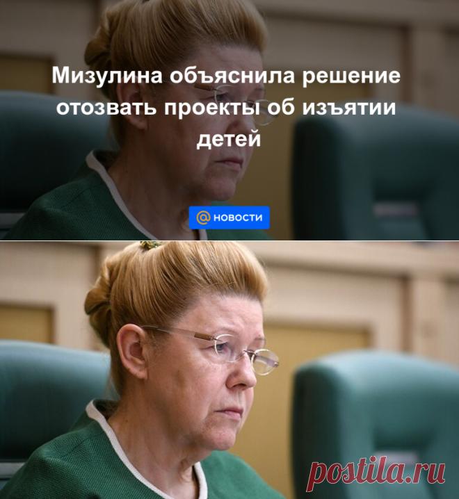 16.11.20-Мизулина объяснила решение отозвать проекты об изъятии детей - Новости Mail.ru