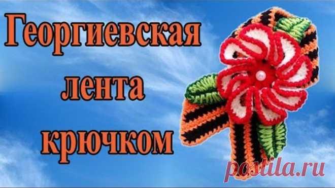 DIY Брошь - георгиевская лента , цветок , листики - крючком . Поделки к 9 мая своими руками