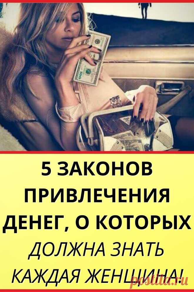 5 законов привлечения денег, о которых должна знать каждая женщина!
