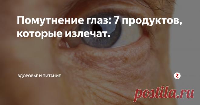 Помутнение глаз: 7 продуктов, которые излечат. Помутнение глаз происходит из-за снижения эластичности хрусталика. Причины - генетика и неправильное питание. На генетику мы с вами не повлияем, а на питание - сможем. Поэтому ниже мы разберём продукты, которые оздоровят глаза.