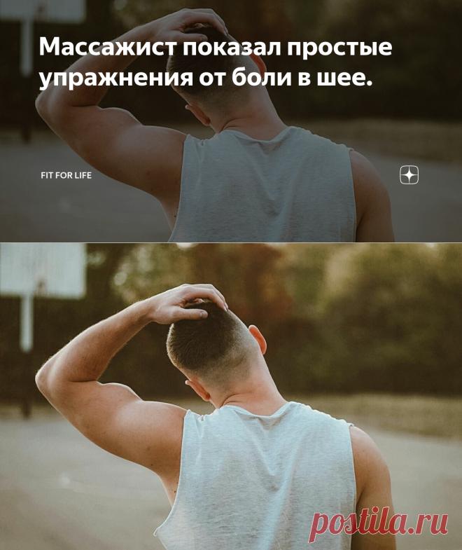 Массажист показал простые упражнения от боли в шее. | FIT FOR LIFE | Яндекс Дзен